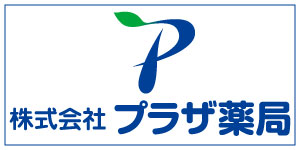 プラザ薬局オフィシャルサイト