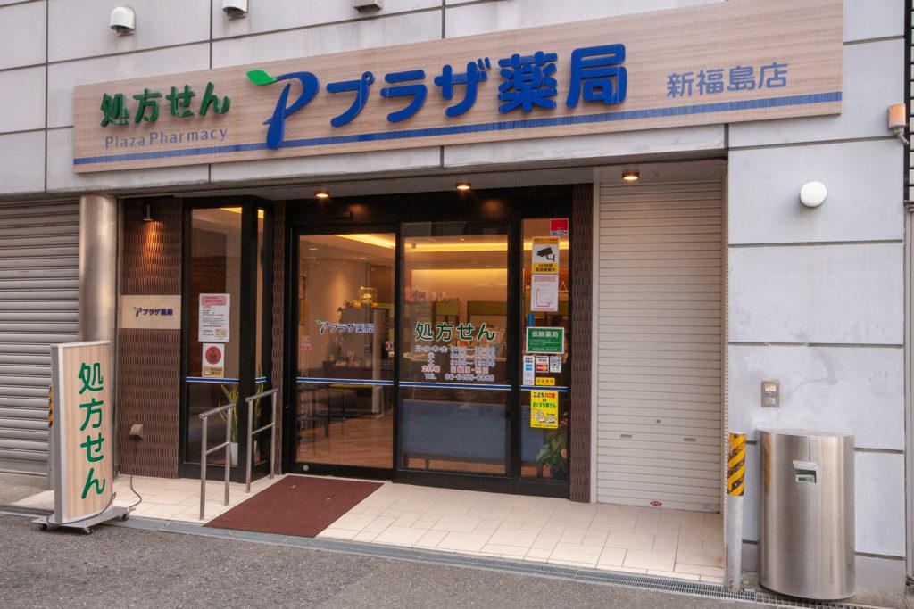 外観_新福島店