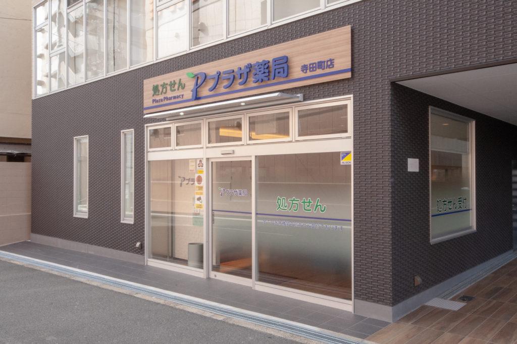 寺田町店外観